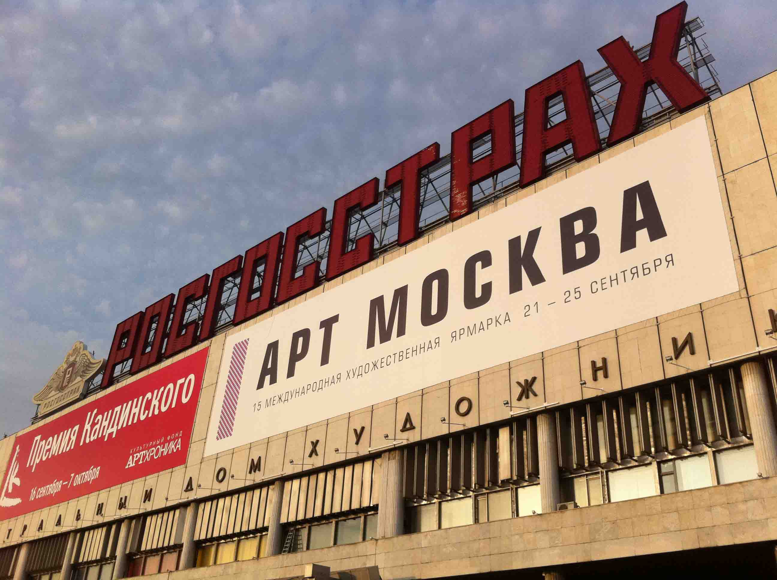 Art Moscow 2011 1