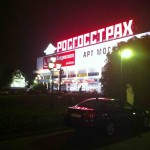 Art Moscow 2011 20
