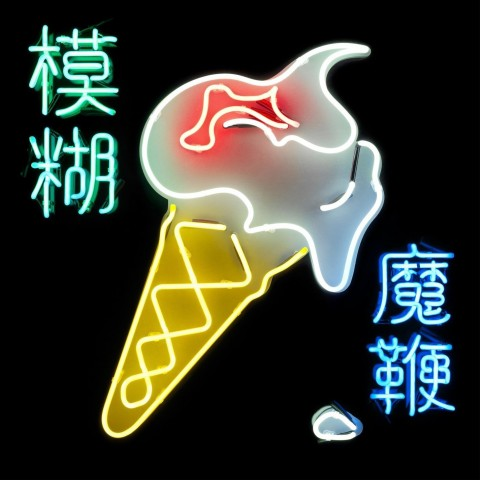 "La copertina di ""The Magic Whip"" dei Blur"