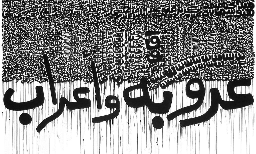 Fathi Hassan, Ouruba, Beirut Art Center, 2010 | Artribune