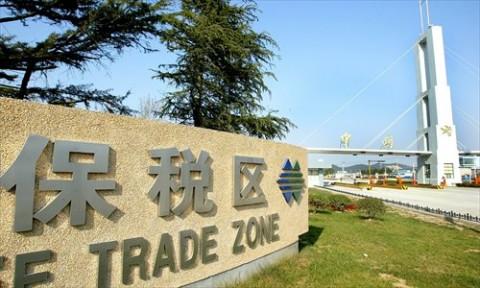 Beijing Freeport of Culture