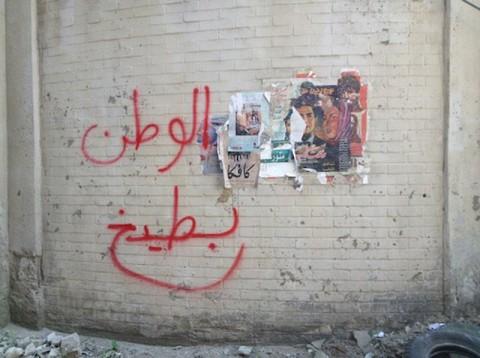 Una delle scritte in arabo di Heba Y. Amin riprese in Homeland
