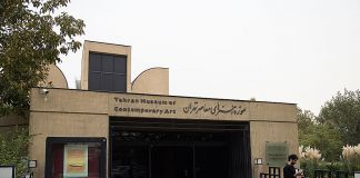 Il Tehran Museum of Contemporary Art