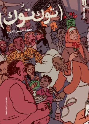Copertina della rivista egiziana Toktok