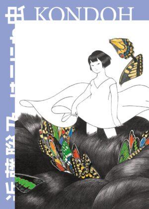 Kondoh Akino - Il mondo degli insetti (Coconino, 2018). Copertina
