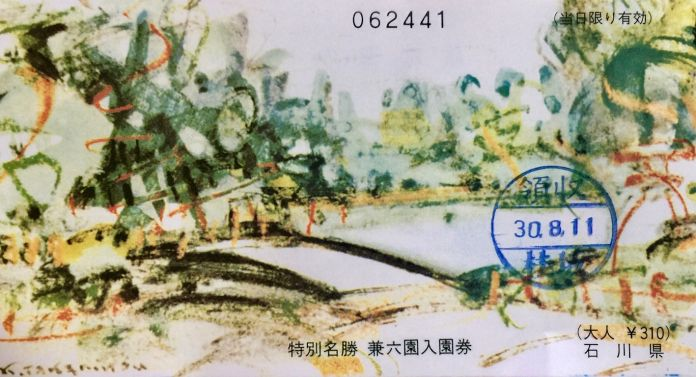 Biglietto d'ingresso Kenroku-en di Kanazawa