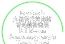Courtesy Booked Tai Kwun Contemporary's Hong Kong Art Book Fair