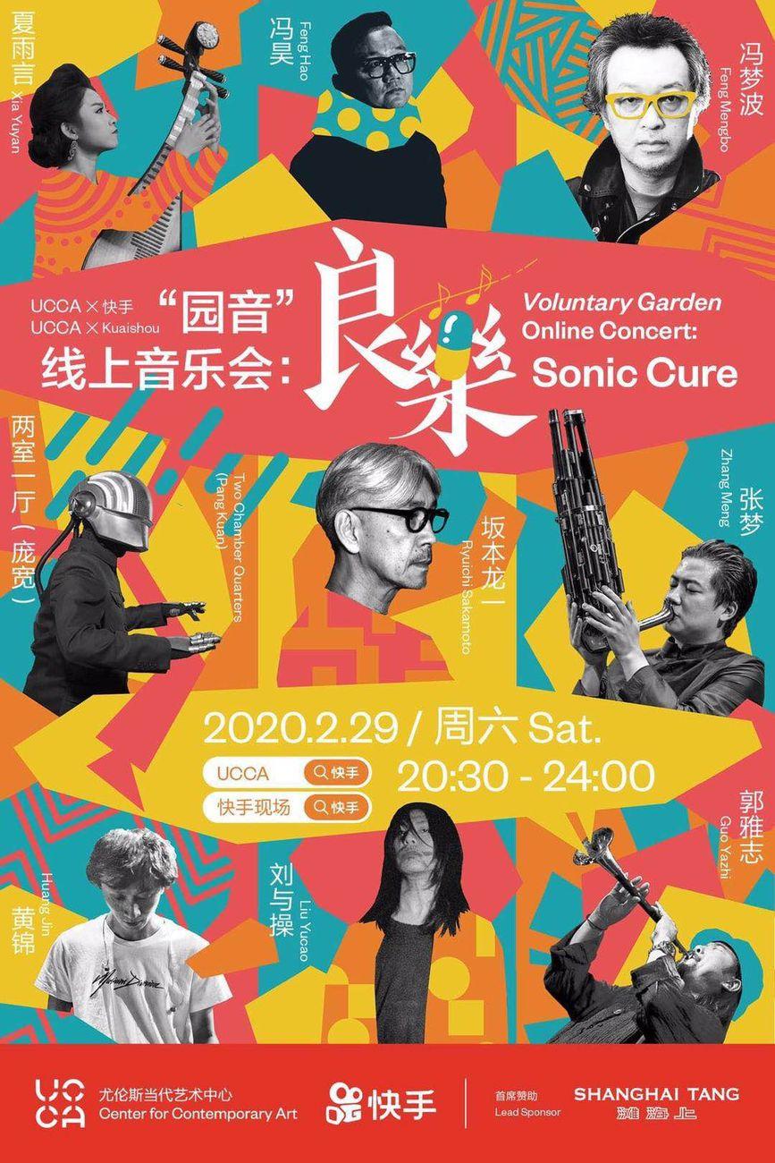 Sonic Cure Concert. Locandina dell'evento. Courtesy Ucca