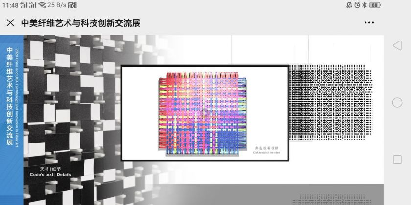 2020 USA and China Technology and Innovation in Fiber Art. Guo Yaoxian, online exhibition display designer. Xia Minjia