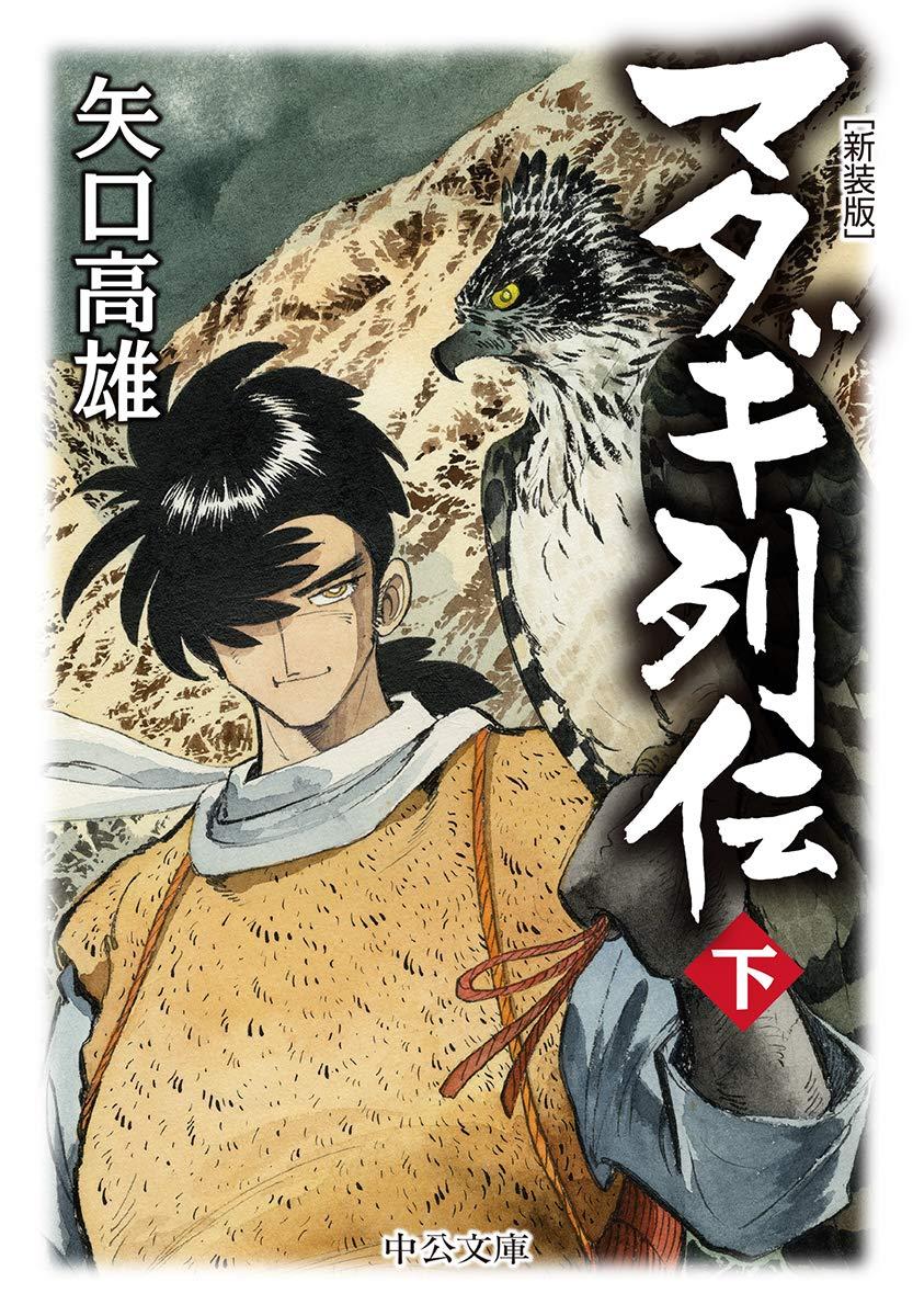 Takao Yaguchi, Matagi Retsuden