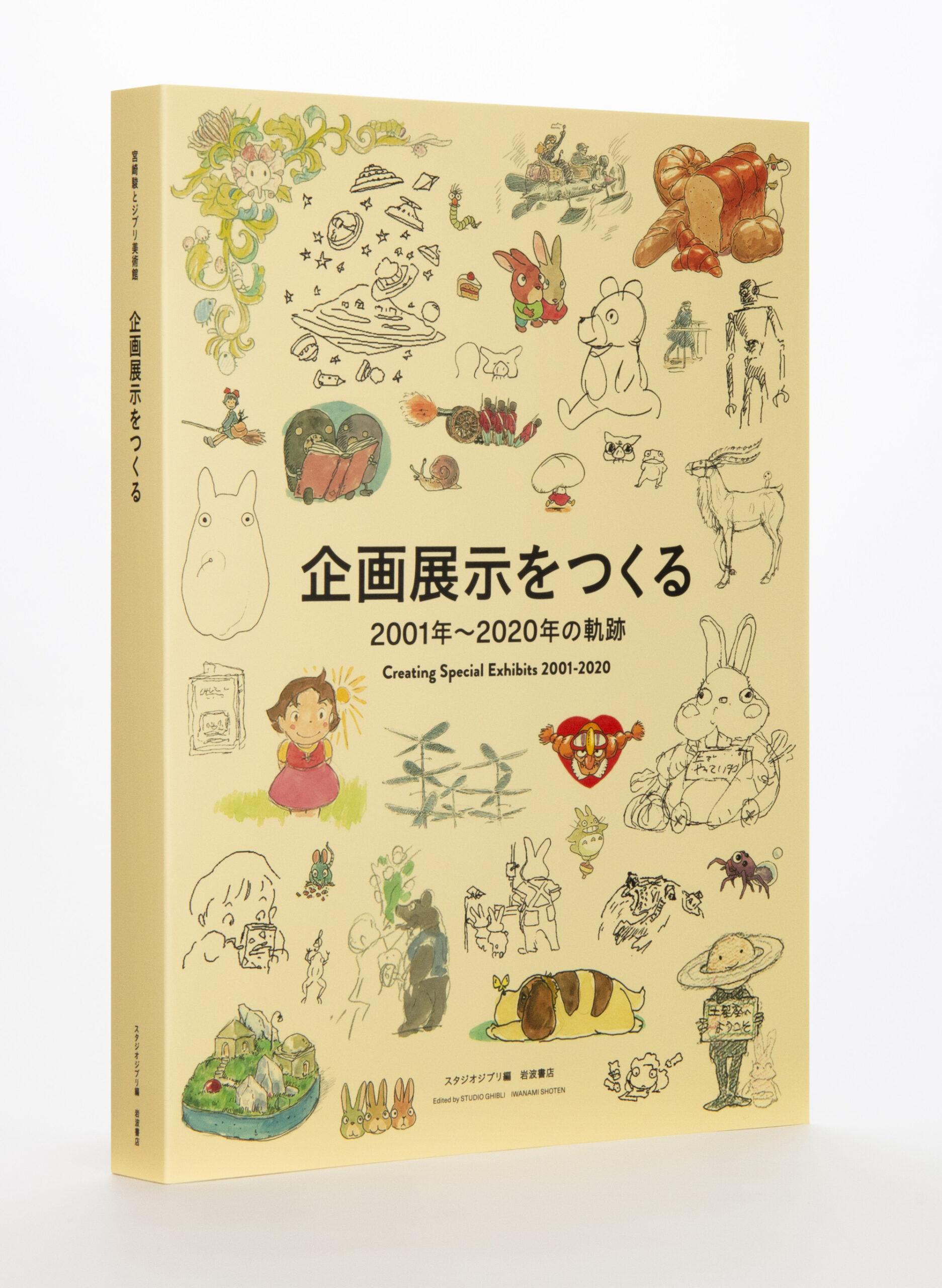 Creating Exibits 2001-2020. © 2021 Studio Ghibli © Museo d'Arte Ghibli. Published by Iwanami Shoten, Publishers, Tokyo